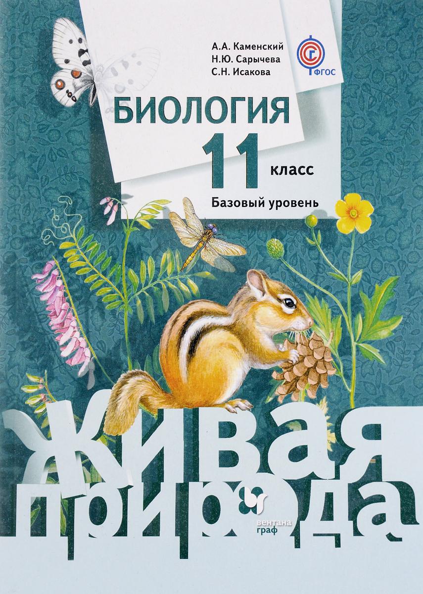 А. А. Каменский, Н. Ю. Сарычева, С. Н. Исакова Биология. 11 класс. Базовый уровень. Учебник