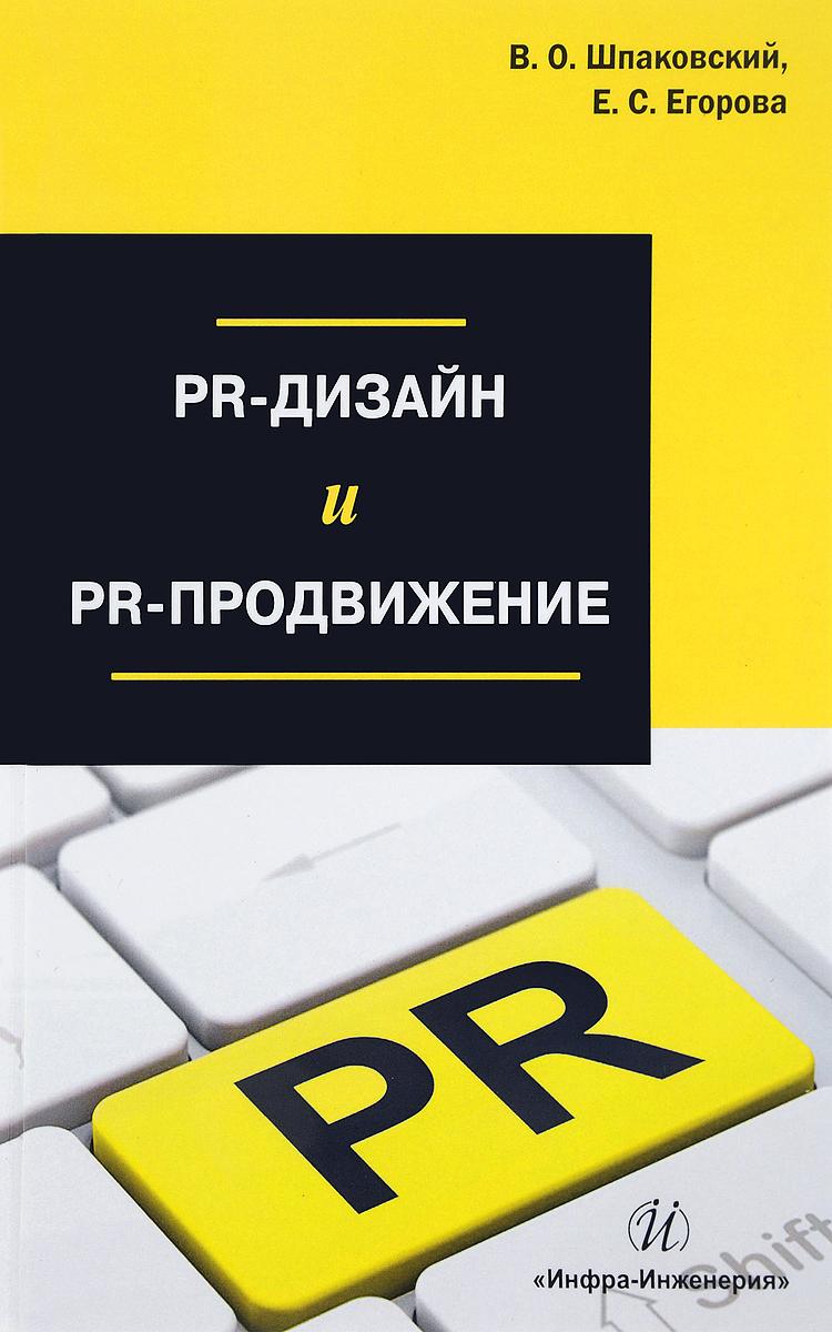 В. О. Шпаковский, Е. С. Егорова PR-дизайн и PR-продвижение с марков pr в россии больше чем pr технологии и версии