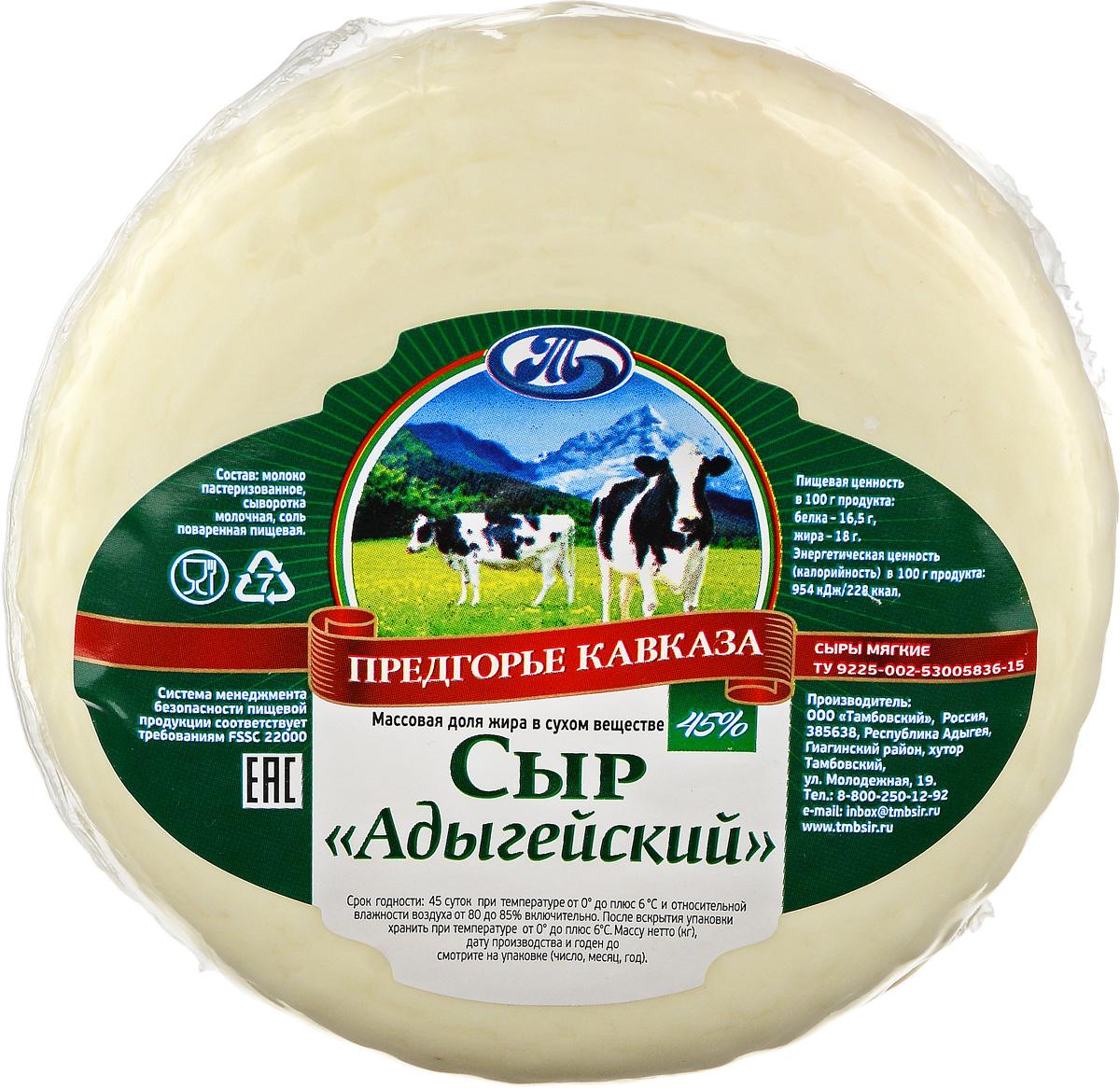Предгорье Кавказа Сыр Адыгейский, 45%, 300 г