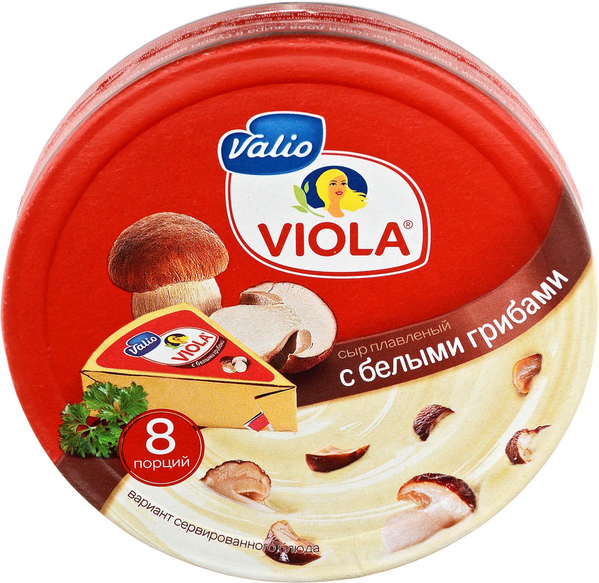 Valio Viola Сыр с белыми грибами, плавленый, 130 г valio viola сыр с лисичками плавленый 400 г