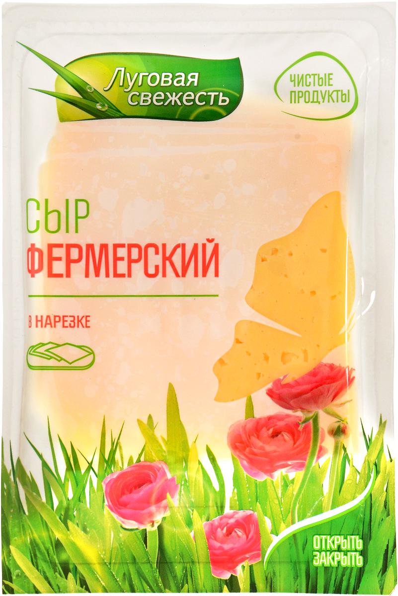 Луговая Свежесть Сыр Фермерский, 50%, нарезка, 125 г