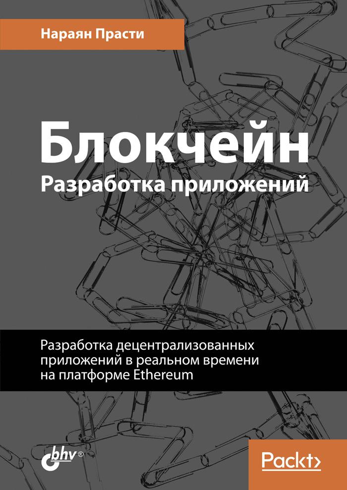 Нараян Прасти Блокчейн. Разработка приложений прасти н блокчейн разработка приложений разработка децентрализованных приложений в реальном времени на платформе ethereum