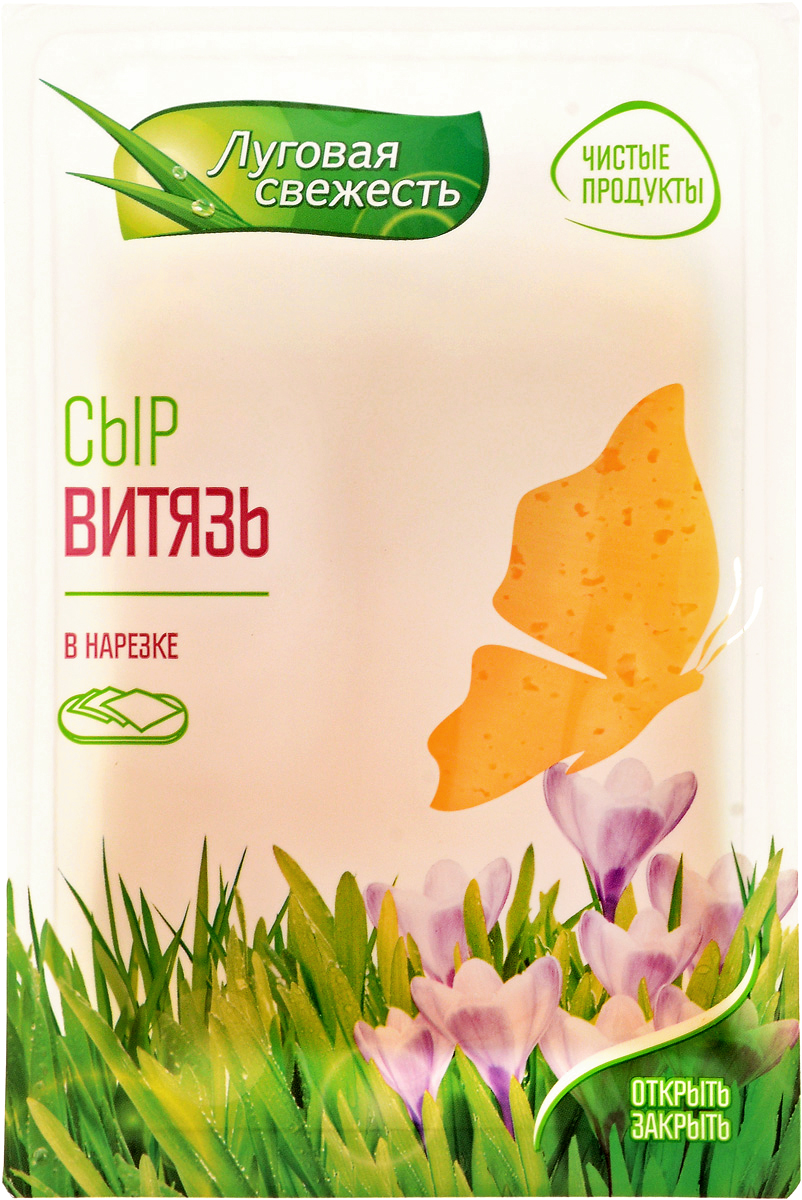 Луговая Свежесть Сыр Витязь, 45%, нарезка, 125 г