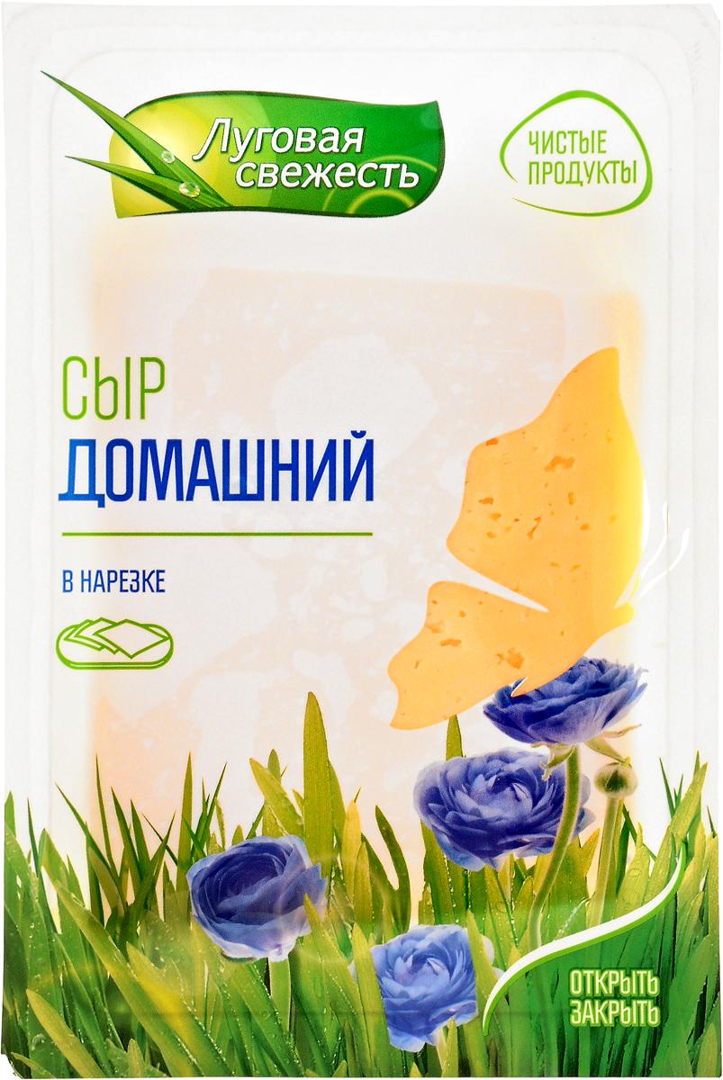 Луговая Свежесть Сыр Домашний, 45%, нарезка, 125 г все мыши любят сыр