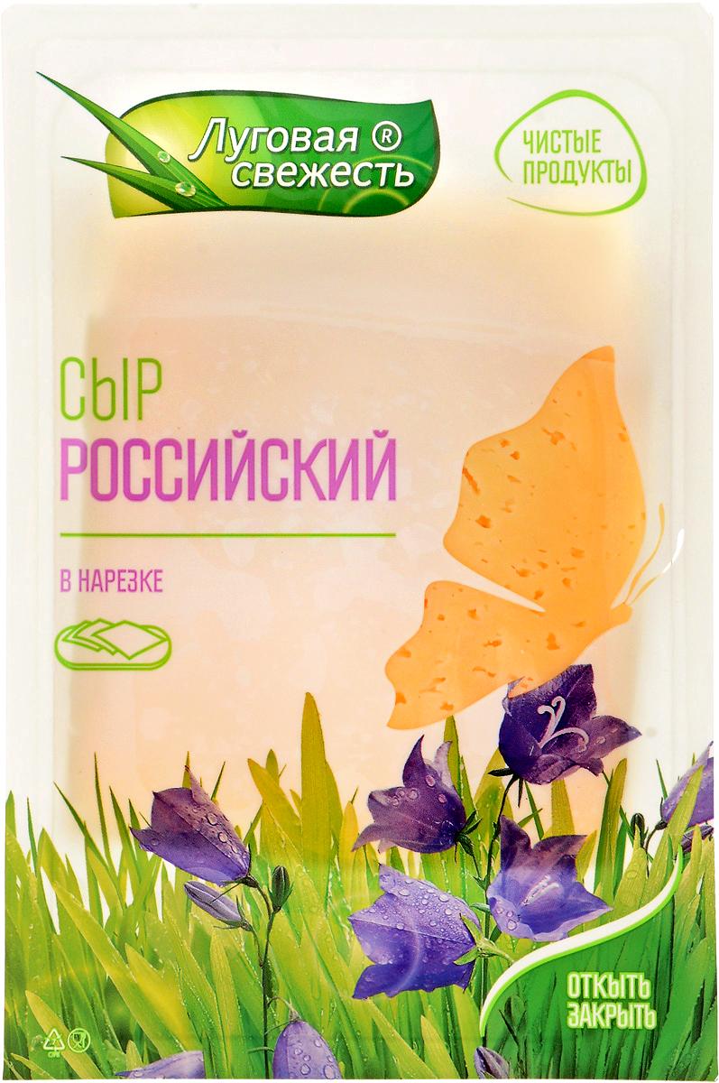 Луговая Свежесть Сыр Российский, 50%, нарезка, 125 г