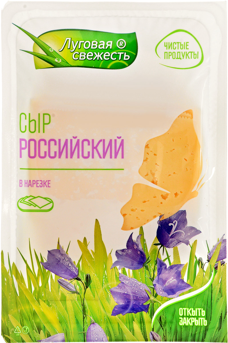 Луговая Свежесть Сыр Российский, 50%, нарезка, 380 г