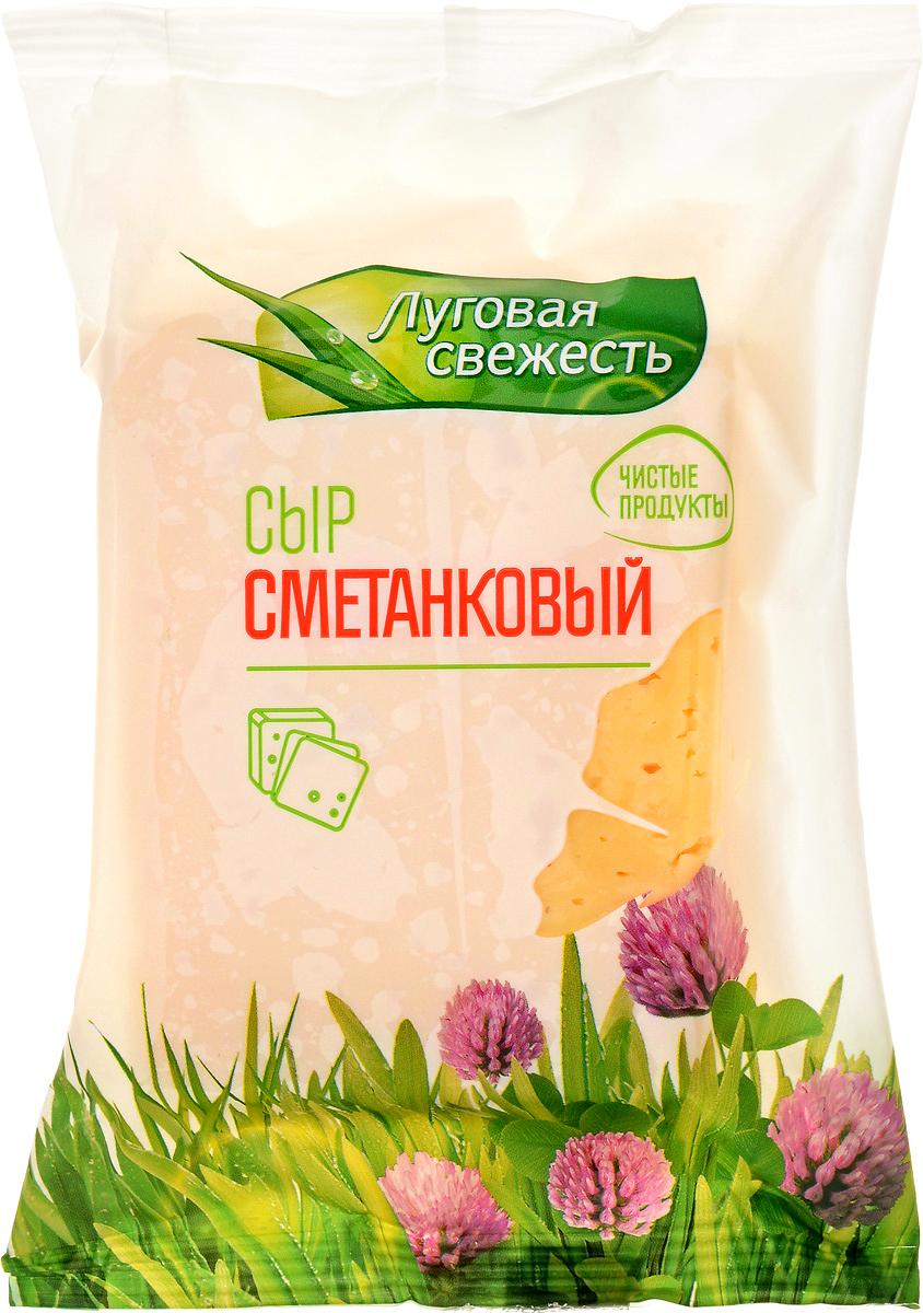 Луговая Свежесть Сыр Сметанковый, 50%,, 225 г луговая свежесть сыр голландский 45