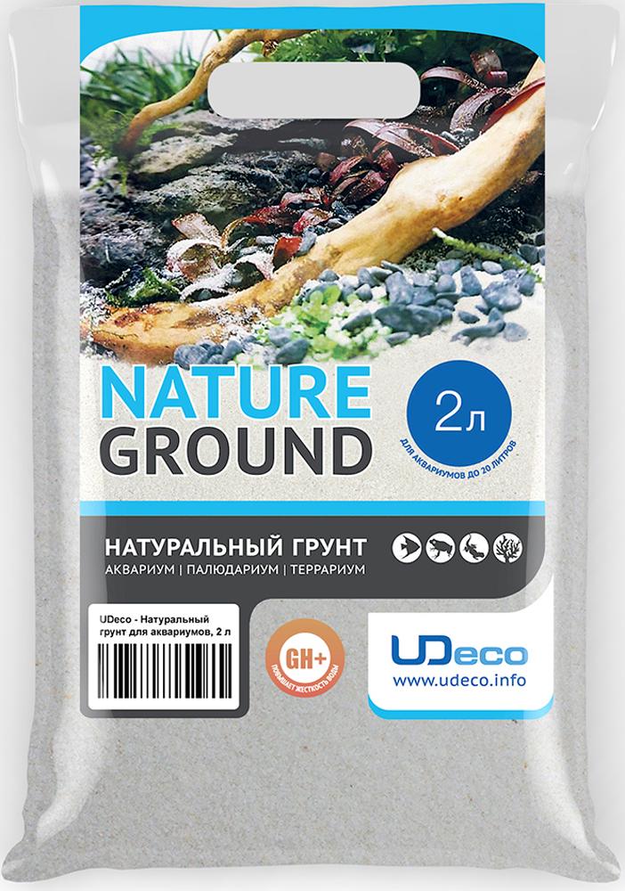 """Грунт для аквариума UDeco """"Мраморный песок"""", натуральный, 0,2-0,5 мм, 2 л"""
