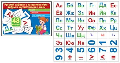 Русский алфавит с названиями букв, цифры и математические знаки (комплект карточек, 48 шт)