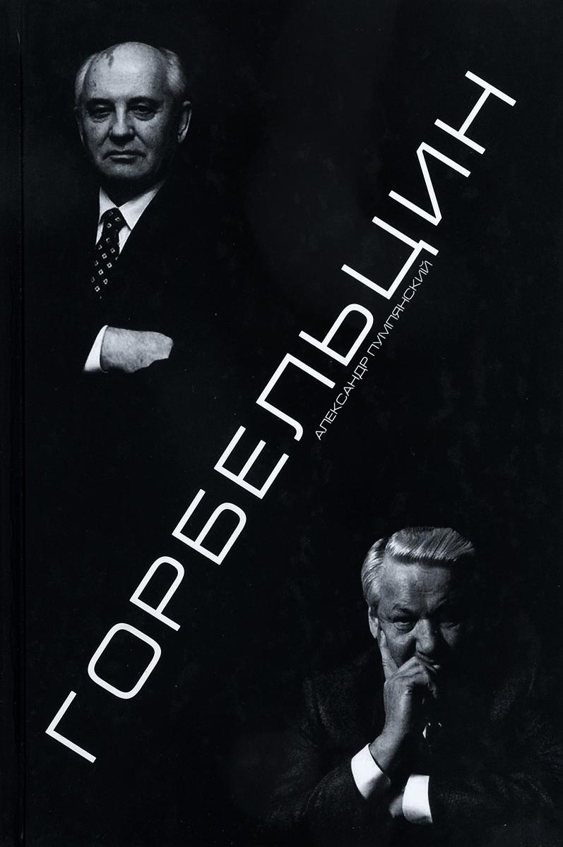 Горбельцин. Очерки Нового времени