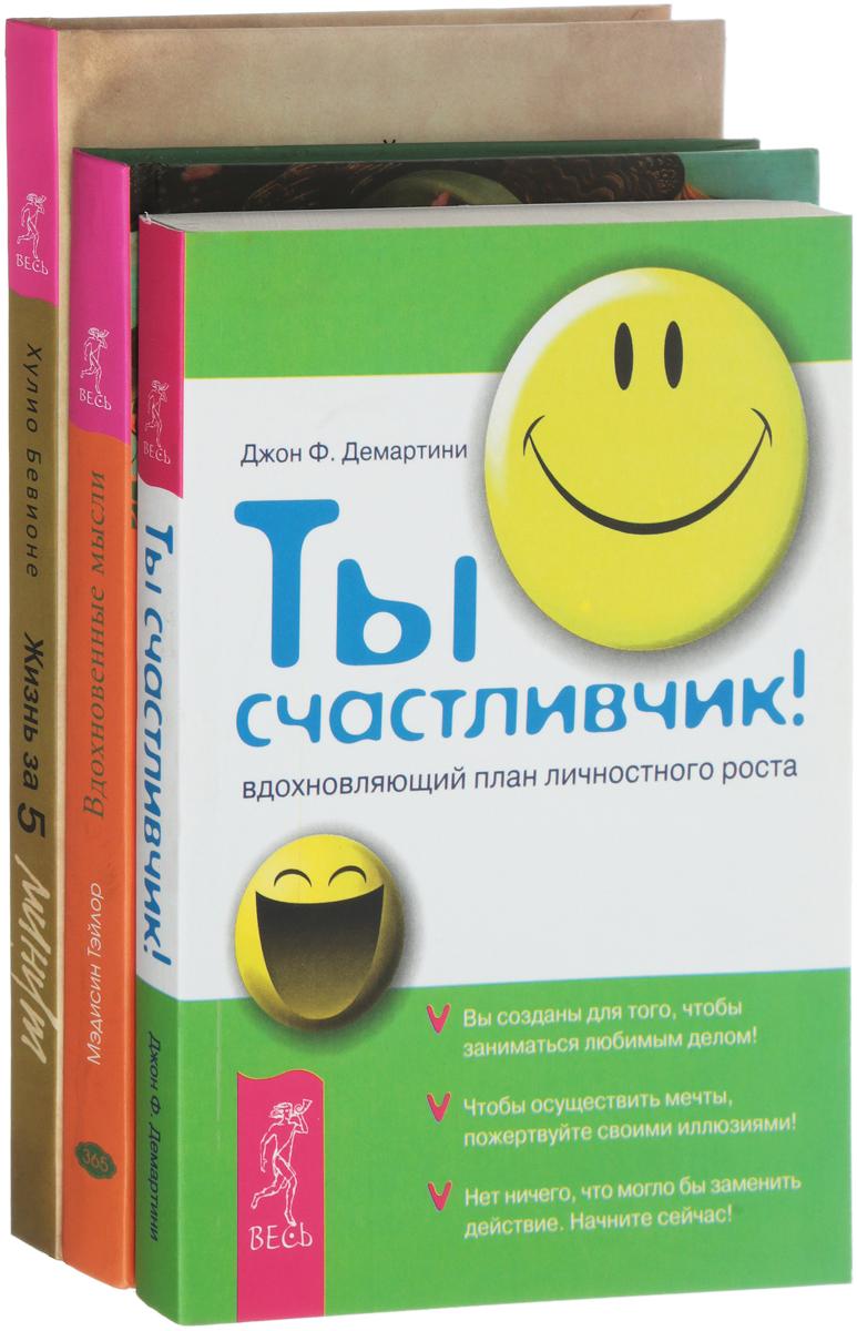 Жизнь за 5 минут. Вдохновенные мысли для счастливой, здоровой и полноценной жизни. Ты счастливчик! (комплект из 3 книг)