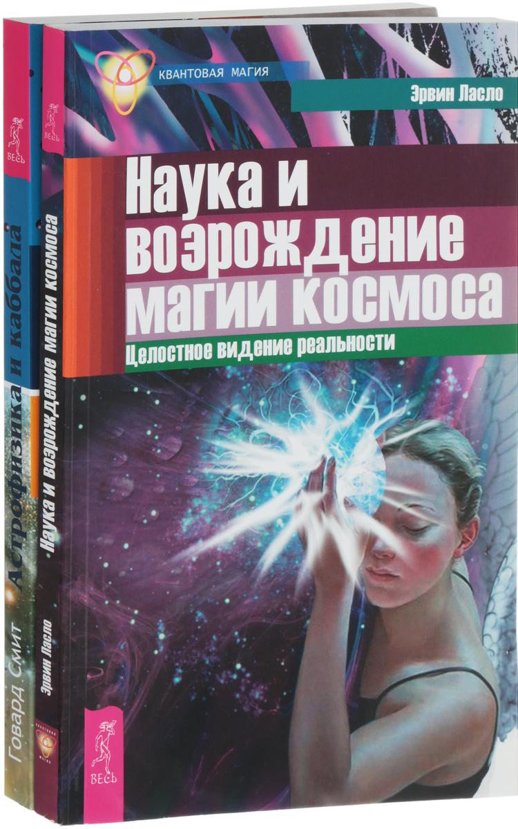 Астрофизика и Каббала. Наука и религия о природе вселенной. Наука и возрождение магии космоса. Целостное видение реальности (комплект из 2 книг)