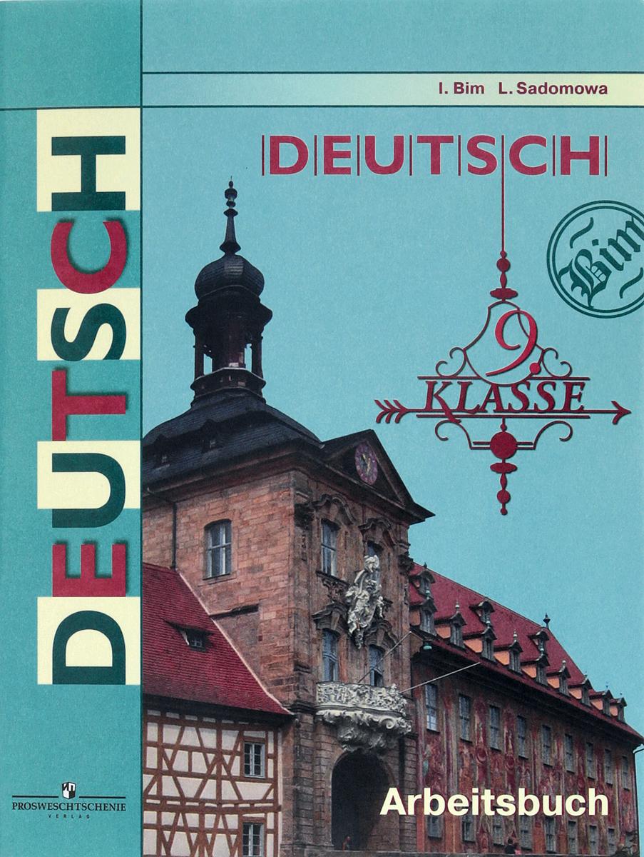 Deutsch: 9 Klasse: Arbeitsbuch / Немецкий язык. 9 класс. Рабочая тетрадь