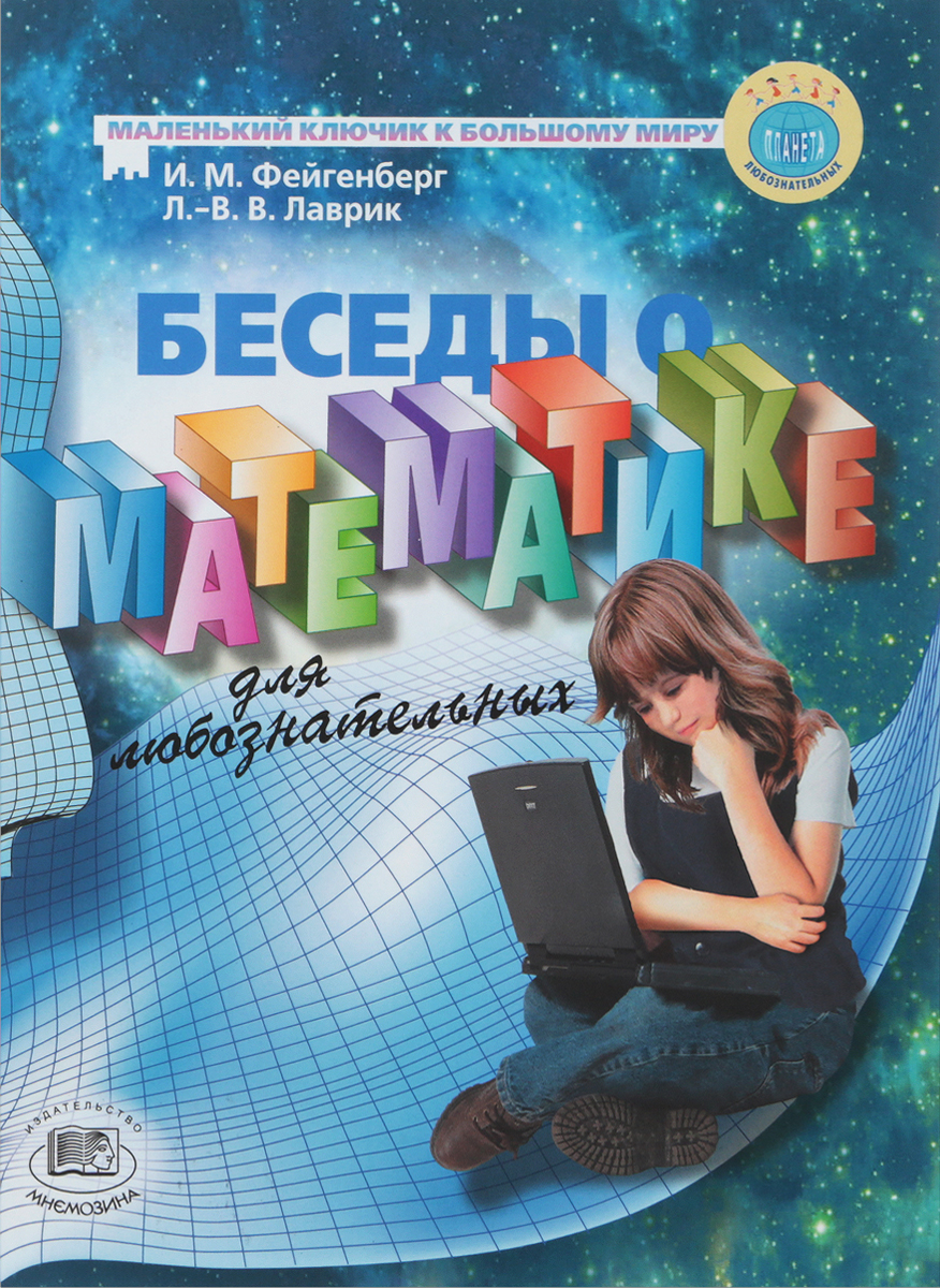 И. М. Фейгенберг, Л.-В. В. Лаврик Беседы о математике для любознательных