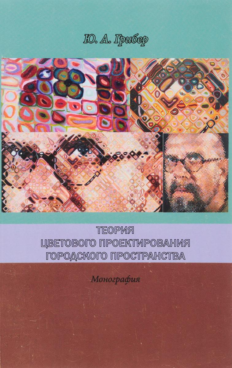 Ю. А. Грибер Теория цветового проектирования городского пространства юлия грибер теория цветового проектирования городского пространства