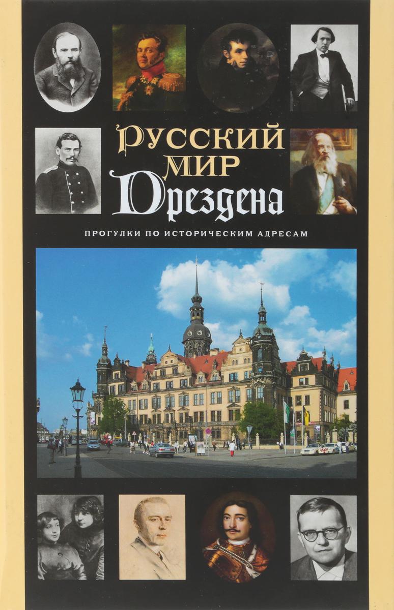 О. В. Гроссманн Прогулки по историческим адресам с Ольгой Гроссманн. Путеводитель