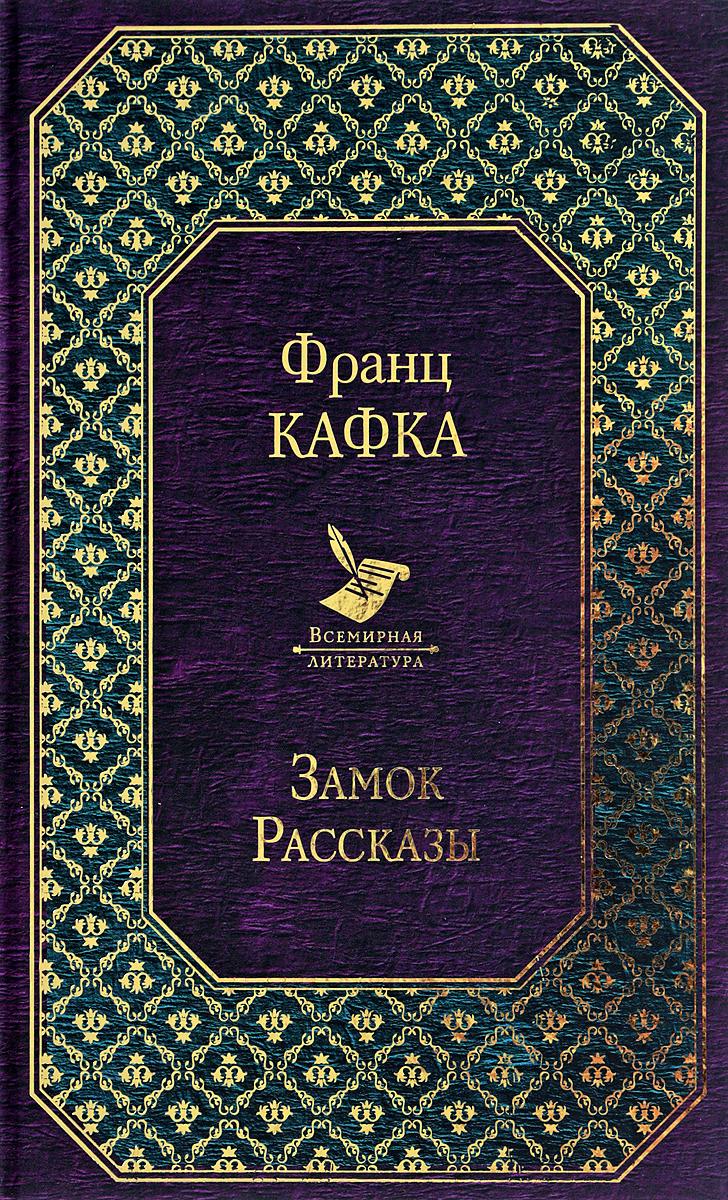 Кафка Франц Замок. Рассказы
