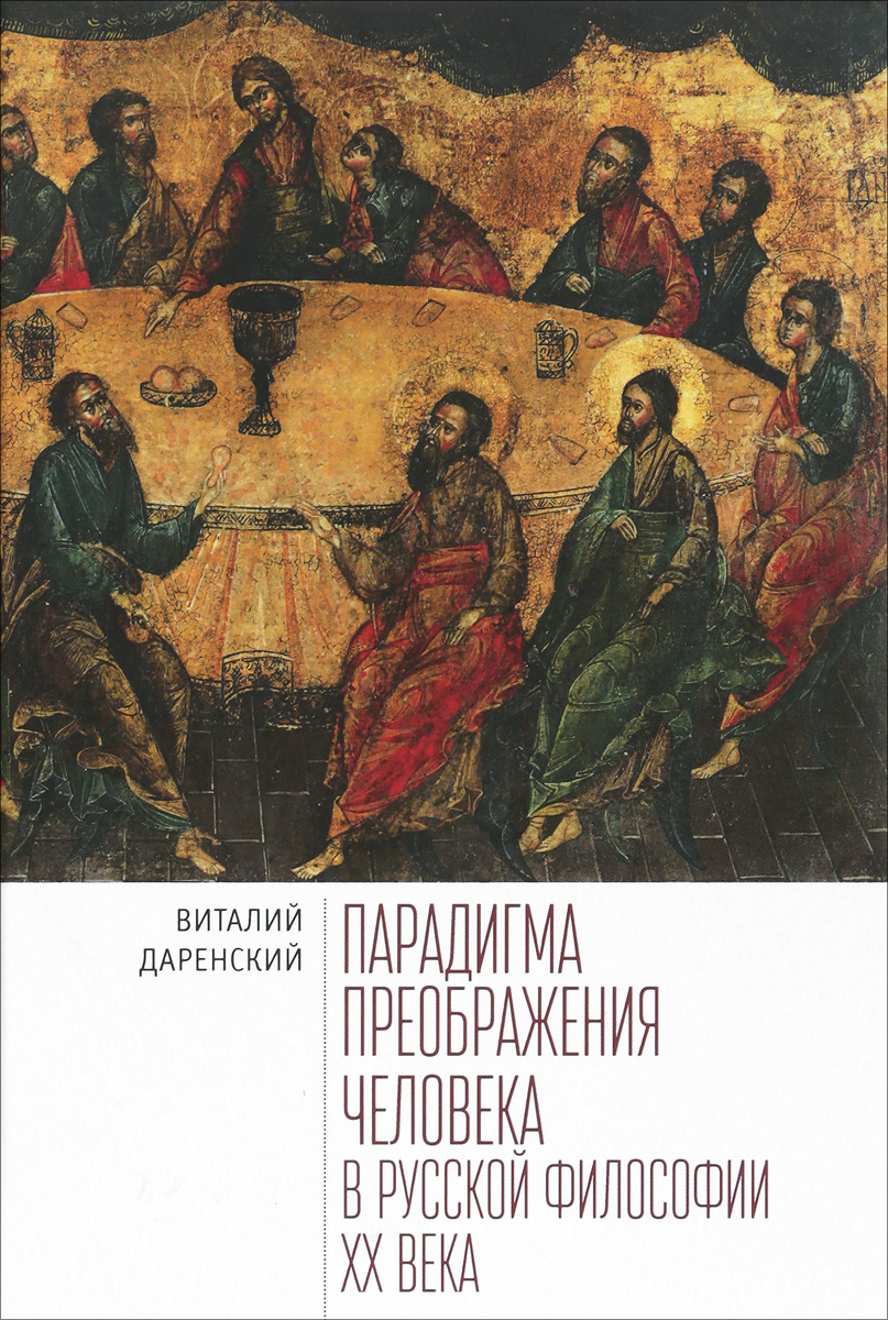 В. Даренский Парадигма преображения человека в русской философии XХ века