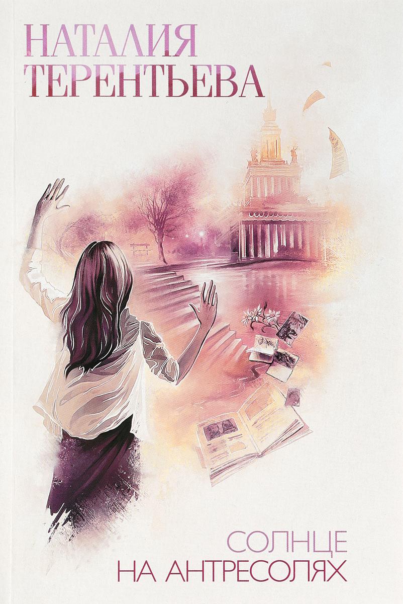Наталия Терентьева Солнце на антресолях