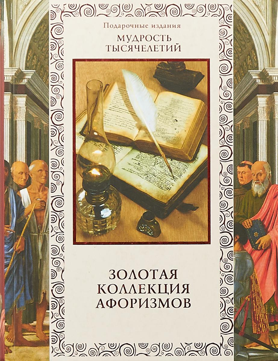 все цены на Золотая коллекция афоризмов. Кожевников А.Ю. онлайн