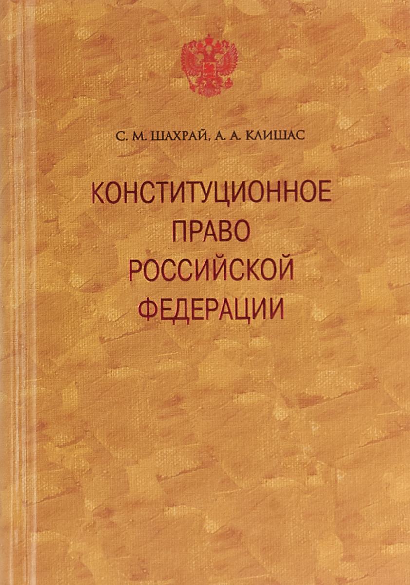 Конституционное право Российской Федерации конституционное право российской федерации шпаргалка