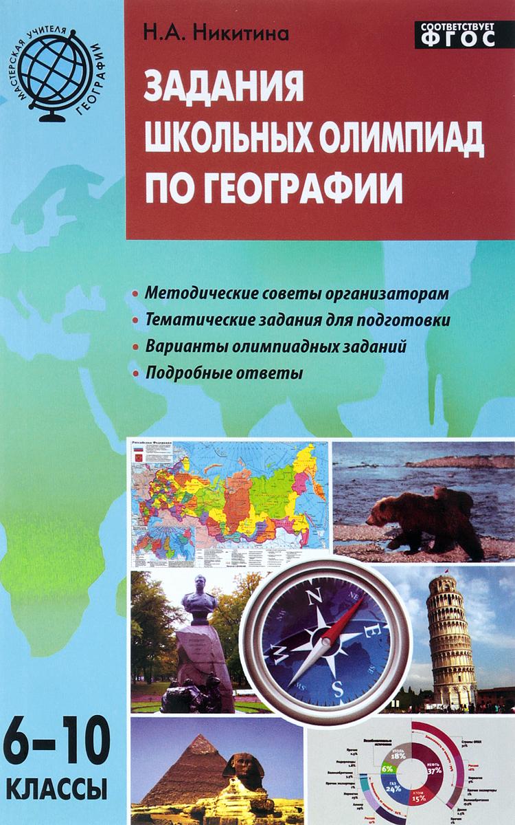 Н. А. Никитина Задания школьных олимпиад по географии. 6–10 классы