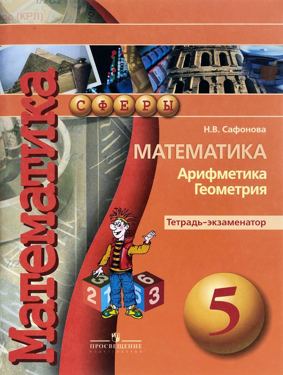 Н. В. Сафонова Математика. Арифметика. Геометрия. 5 класс. Тетрадь-экзаменатор