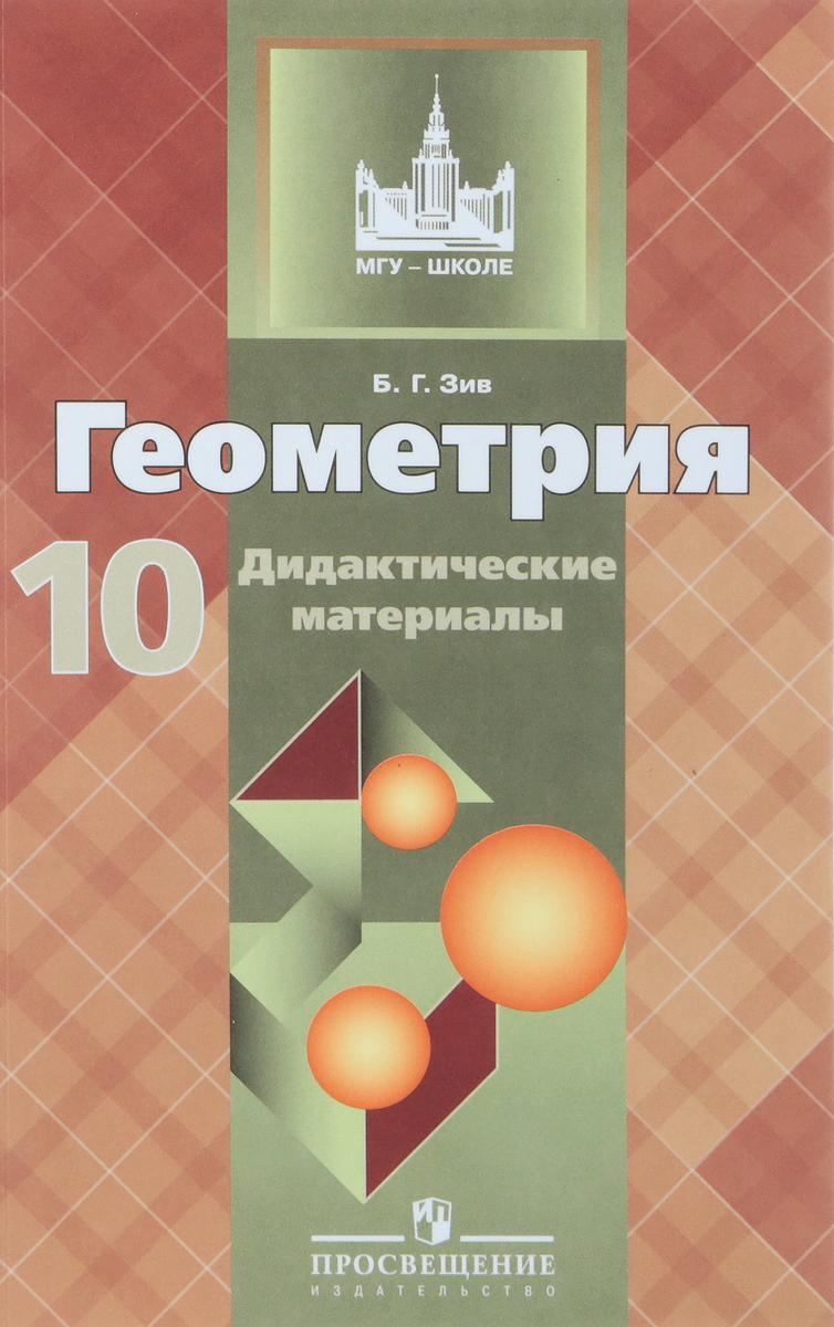Б. Г. Зив Геометрия. 10 класс. Базовый и углубленный уровни. Дидактические материалы