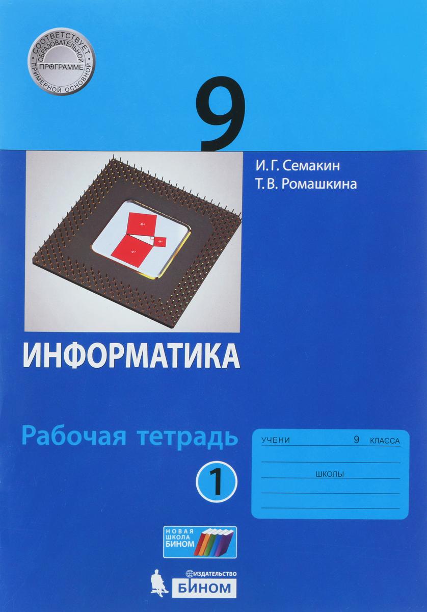 И. Г. Семакин, Т. В. Ромашкина Информатика 9 класс. Рабочая тетрадь. В 2 частях. Часть 1
