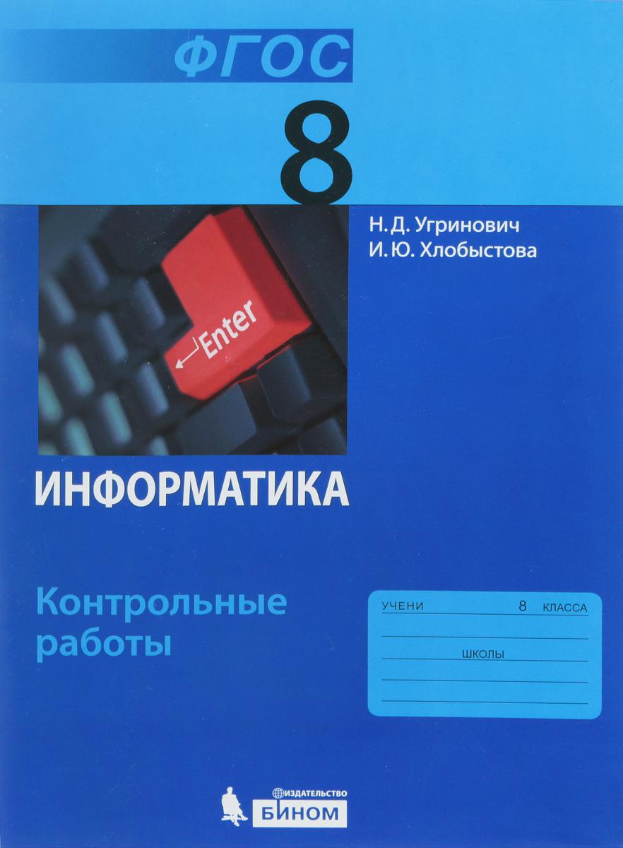 Н. Д. Угринович, И. Ю. Хлобыстова Информатика. 8 класс. Контрольные работы