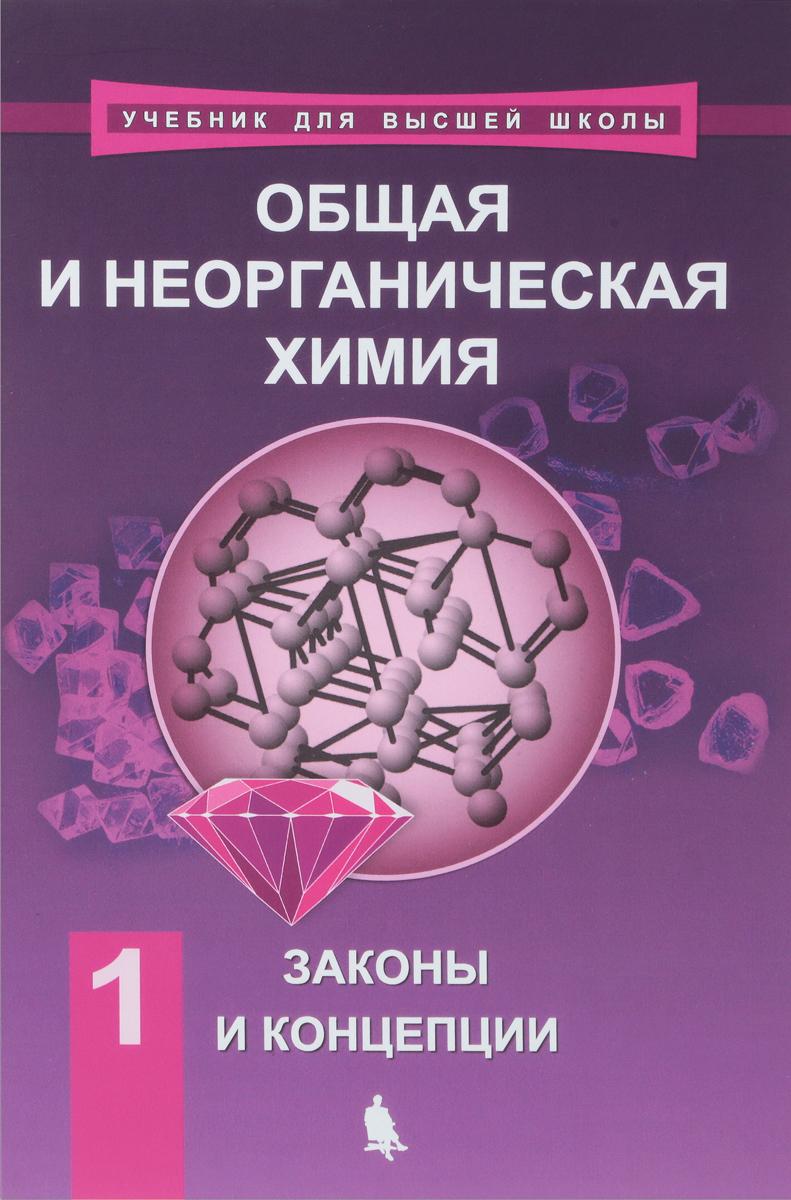 Е. В. Савинкина Химия. Общая и неорганическая химия. В 2 томах. Том 1. Законы и концепции