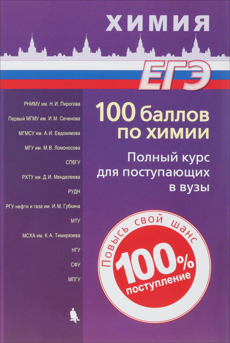 Книга 100 баллов по химии. Полный курс для поступающих в ВУЗы. Учебное пособие