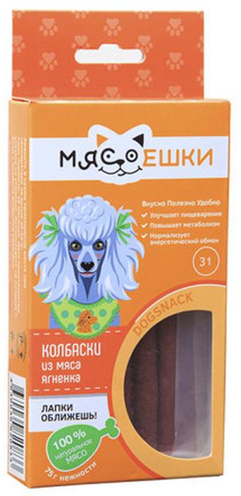 Лакомство для собак Мясоешки Колбаски из мяса ягненка, 75 г