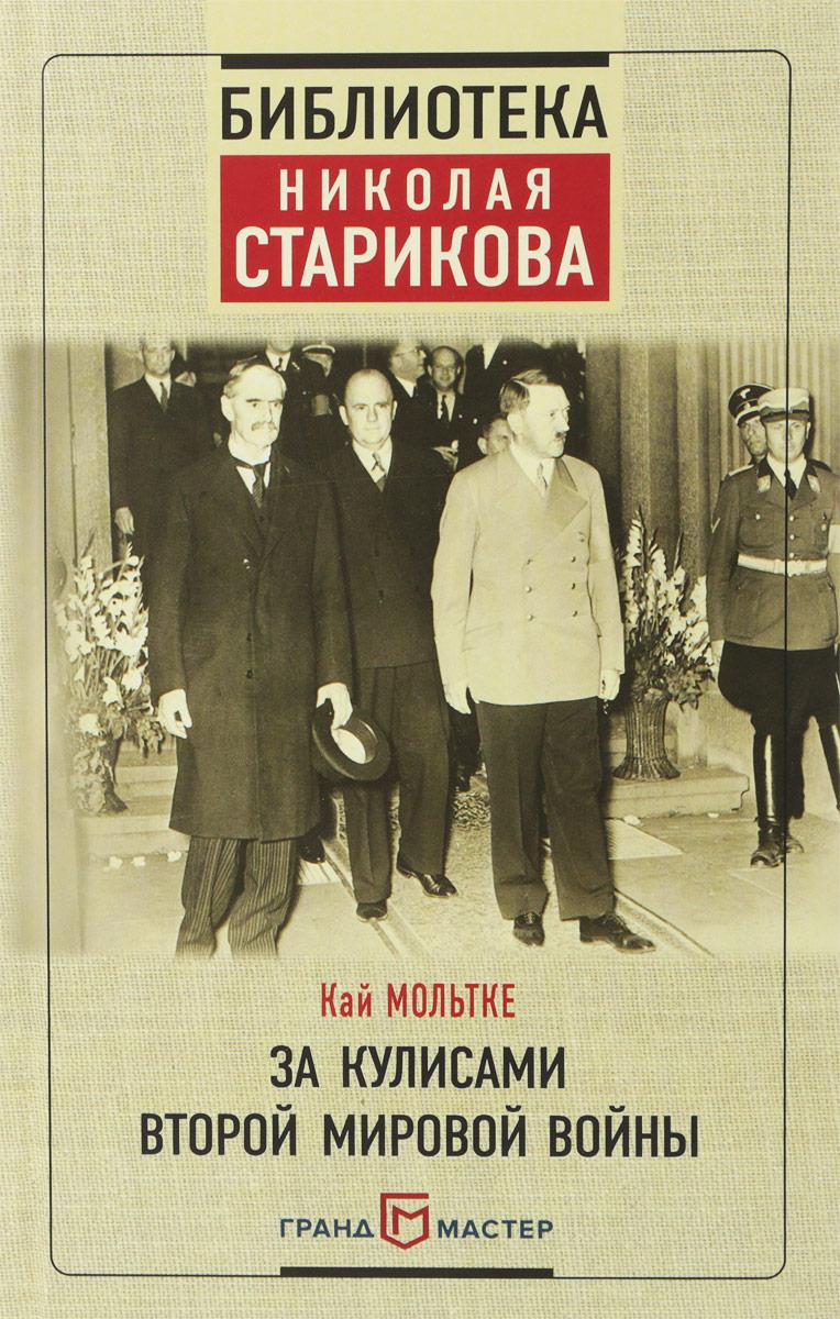 Кай Мольтке За кулисами Второй мировой войны