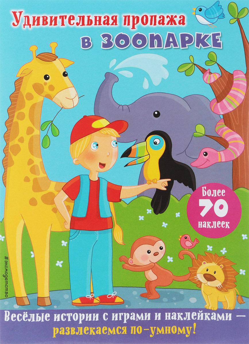 Удивительная пропажа в зоопарке недорого