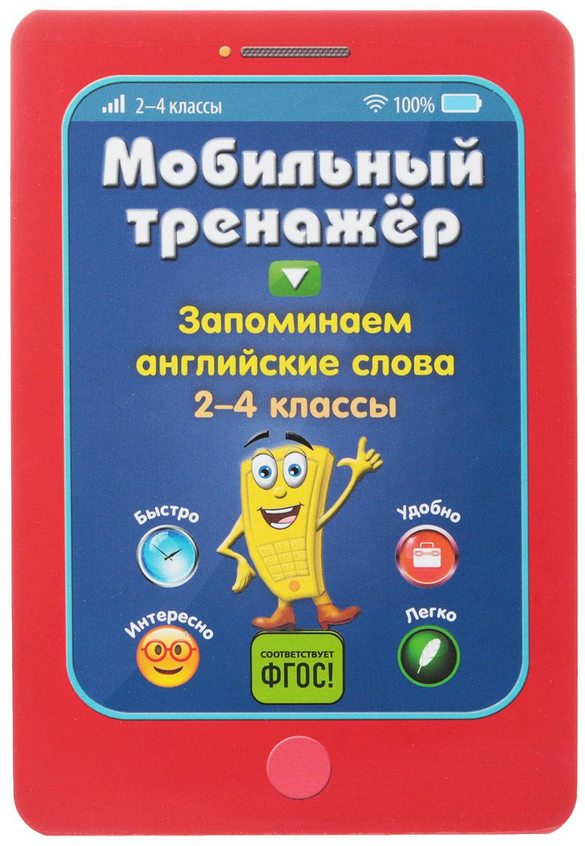 И. В. Абрикосова Запоминаем английские слова. 2-4 классы н л вакуленко к в варавина запоминаем английские слова 10 слов на каждый день