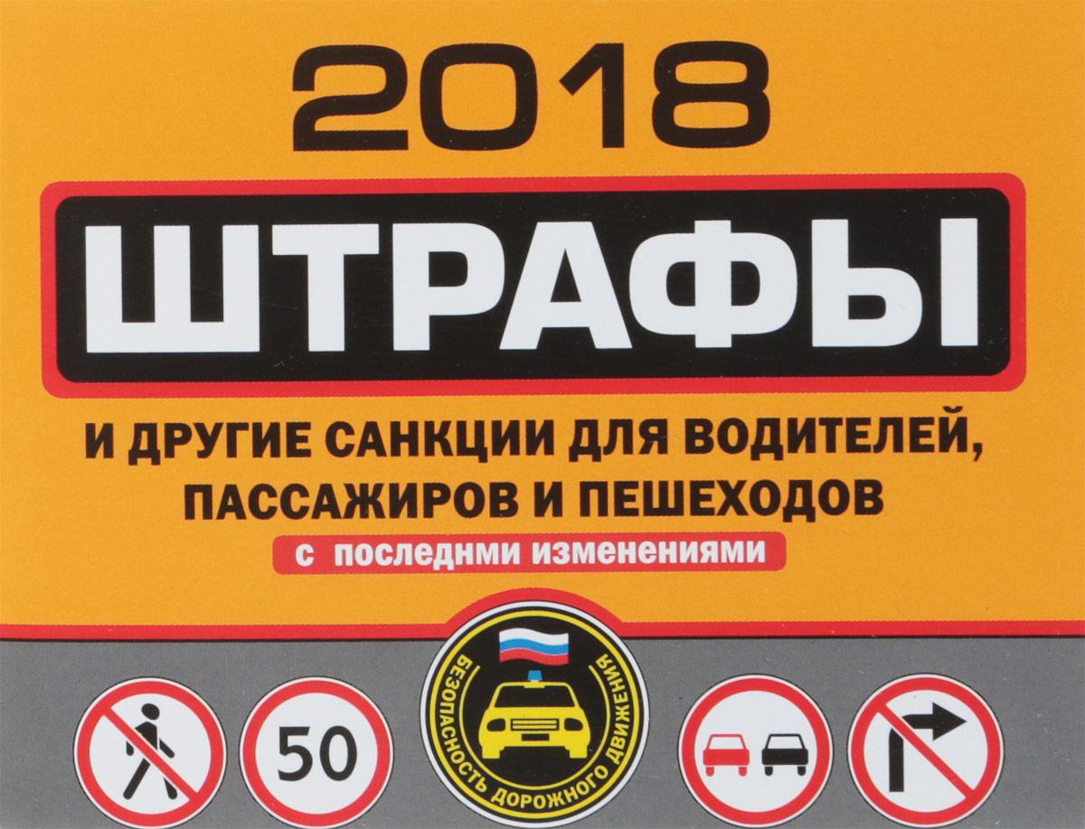 Фото - Штрафы и другие санкции для водителей, пассажиров и пешеходов. С последними изменениями на 2018 год штрафы и другие санкции для водителей пассажиров и пешеходов с изменениями на 2016 год