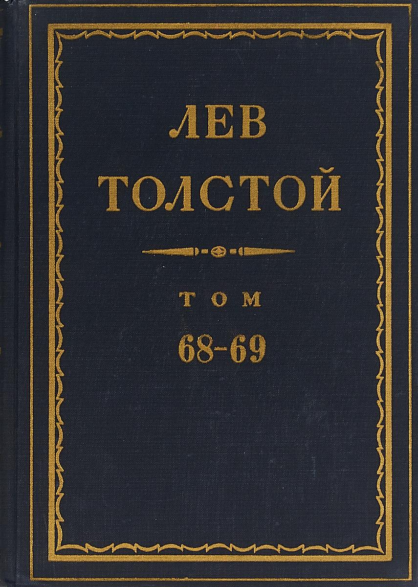 Толстой Л.Н. Толстой Л.Н. Полное собрание сочинений в 90 томах Том 68-69 толстой л н толстой л н полное собрание сочинений в 90 томах том 32