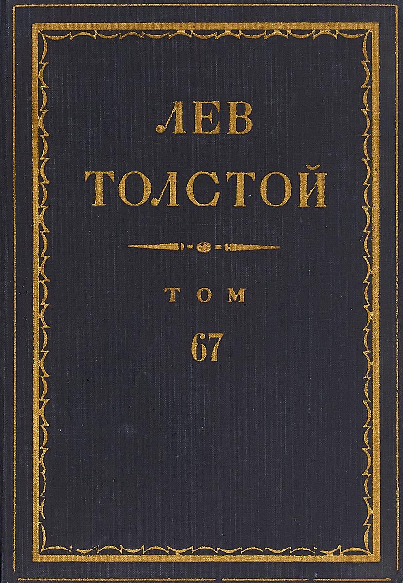 Толстой Л.Н. Толстой Л.Н. Полное собрание сочинений в 90 томах Том 67