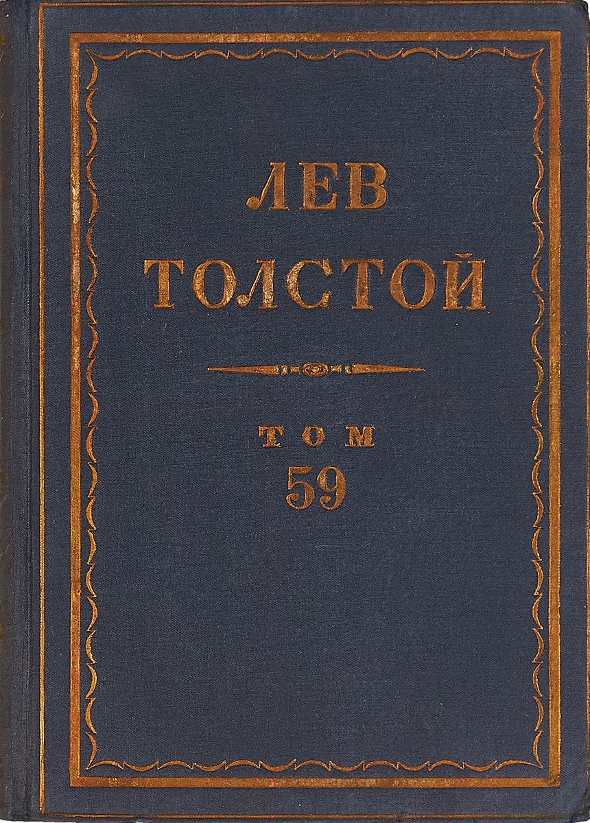 Толстой Л.Н. Толстой Л.Н. Полное собрание сочинений в 90 томах Том 59 собрание сочинений в 12 томах