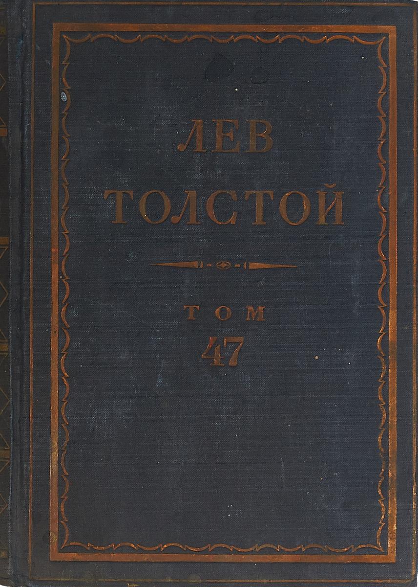 Толстой Л.Н. Толстой Л.Н. Полное собрание сочинений в 90 томах Том 47 толстой л н толстой л н полное собрание сочинений в 90 томах том 84 page 8
