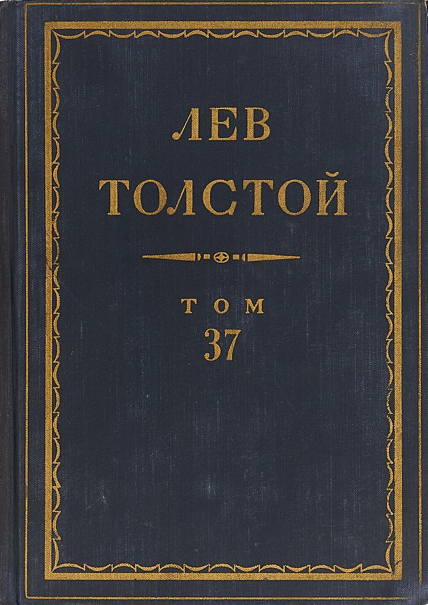 Толстой Л.Н. Толстой Л.Н. Полное собрание сочинений в 90 томах Том 37 ирина галинская культурология дайджест 1 2010