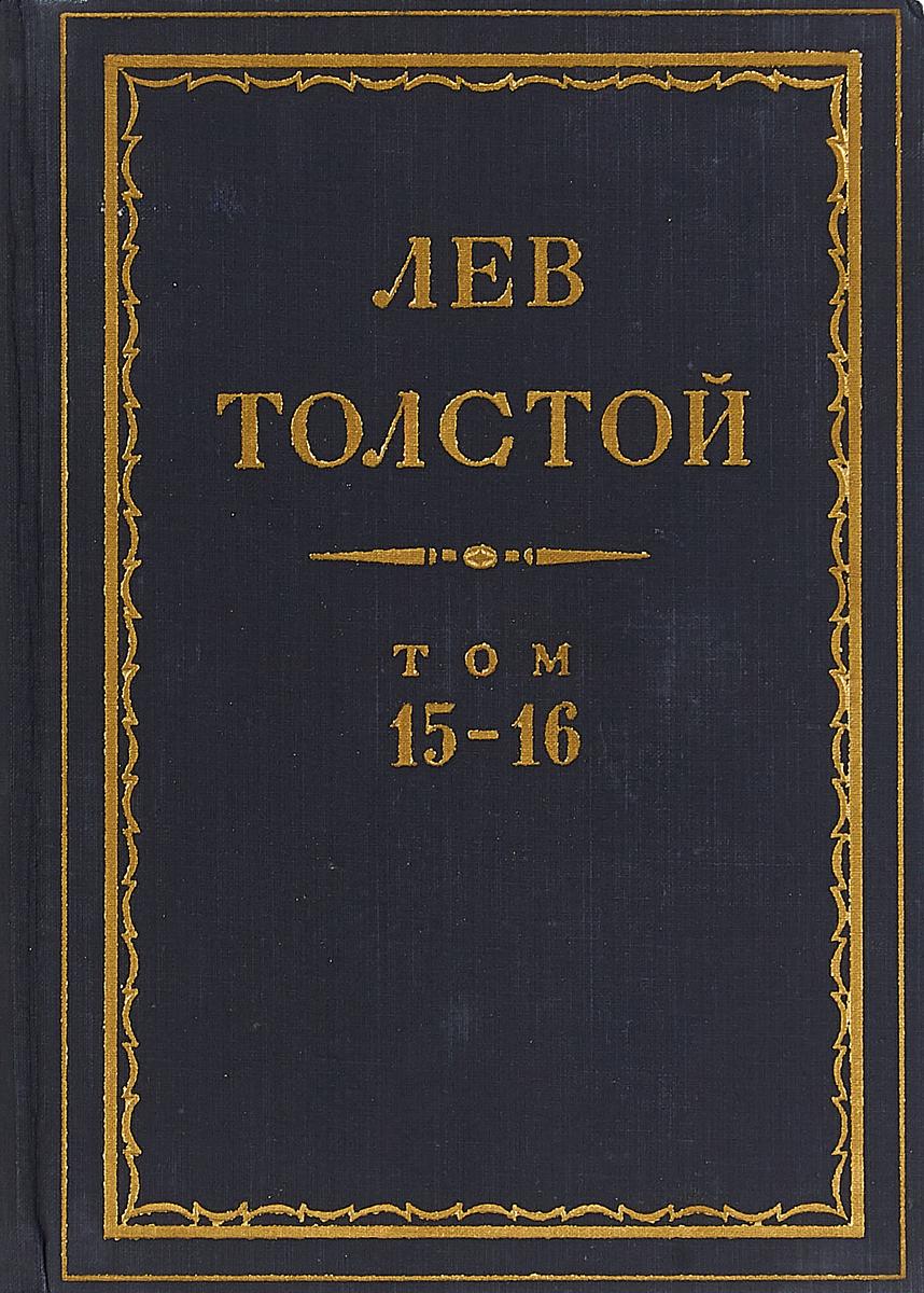 Толстой Л.Н. Толстой Л.Н. Полное собрание сочинений в 90 томах Том 15-16