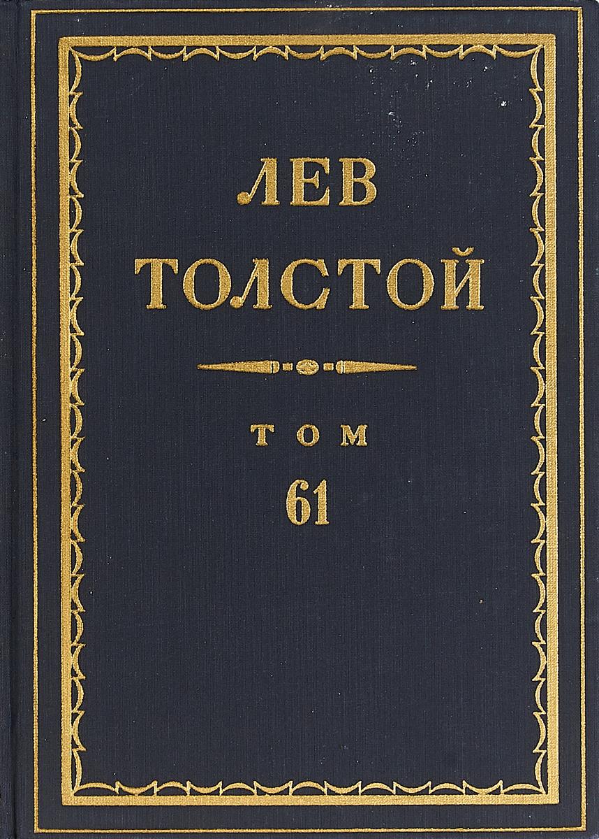 Толстой Л.Н. Толстой Л.Н. Полное собрание сочинений в 90 томах Том 61 толстой л н толстой л н полное собрание сочинений в 90 томах том 29