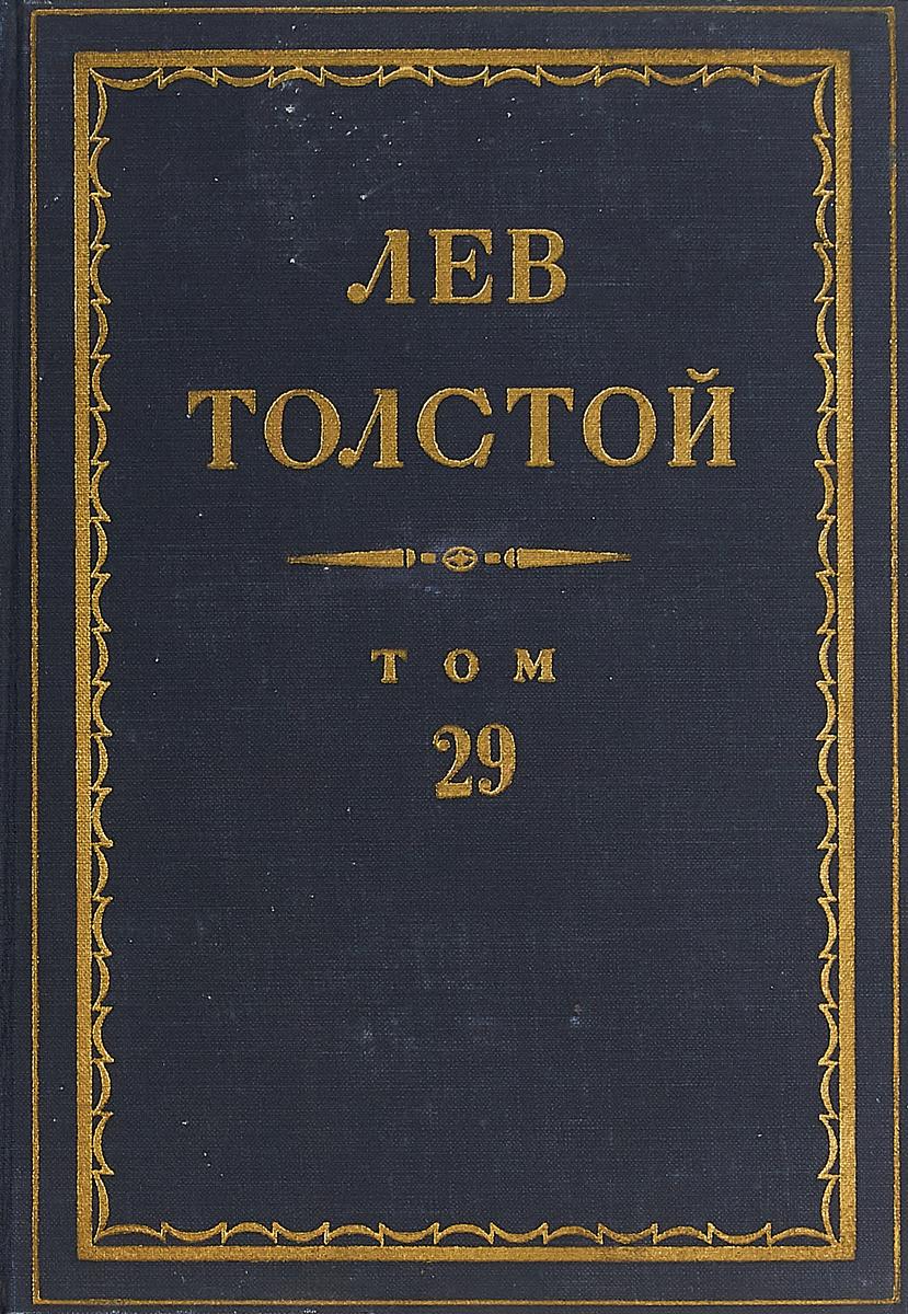 Толстой Л.Н. Толстой Л.Н. Полное собрание сочинений в 90 томах Том 29 толстой л н толстой л н полное собрание сочинений в 90 томах том 84 page 8