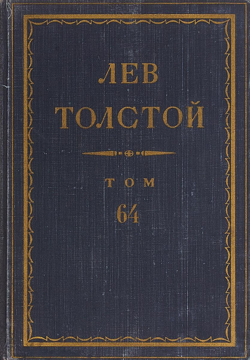 Толстой Л.Н. Толстой Л.Н. Полное собрание сочинений в 90 томах Том 64