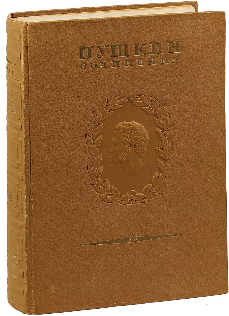 Пушкин А.С. Пушкин А.С. Полное собрание сочинений Том 14