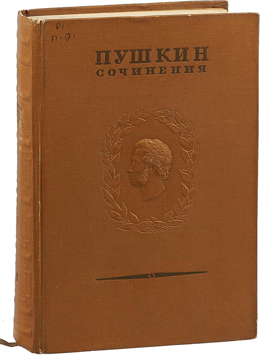 Пушкин А.С. Пушкин А.С. Полное собрание сочинений Том 8 часть 2