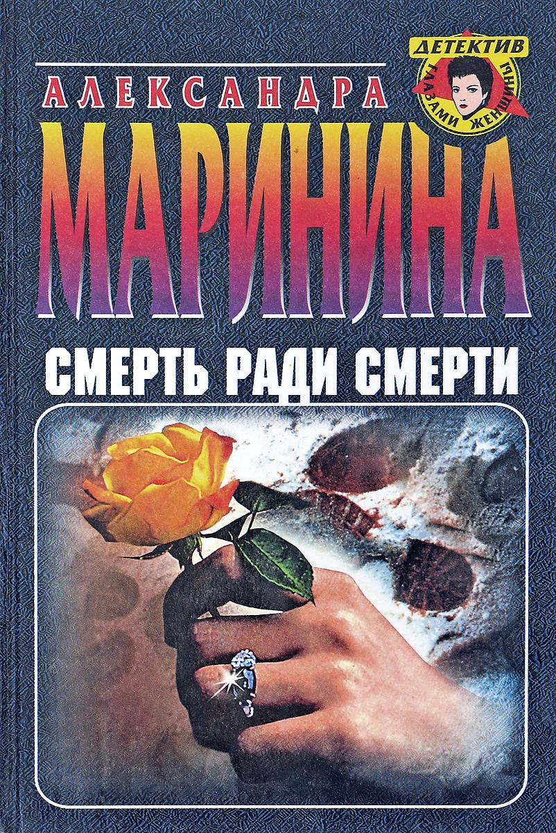 Маринина А. Смерть ради смерти