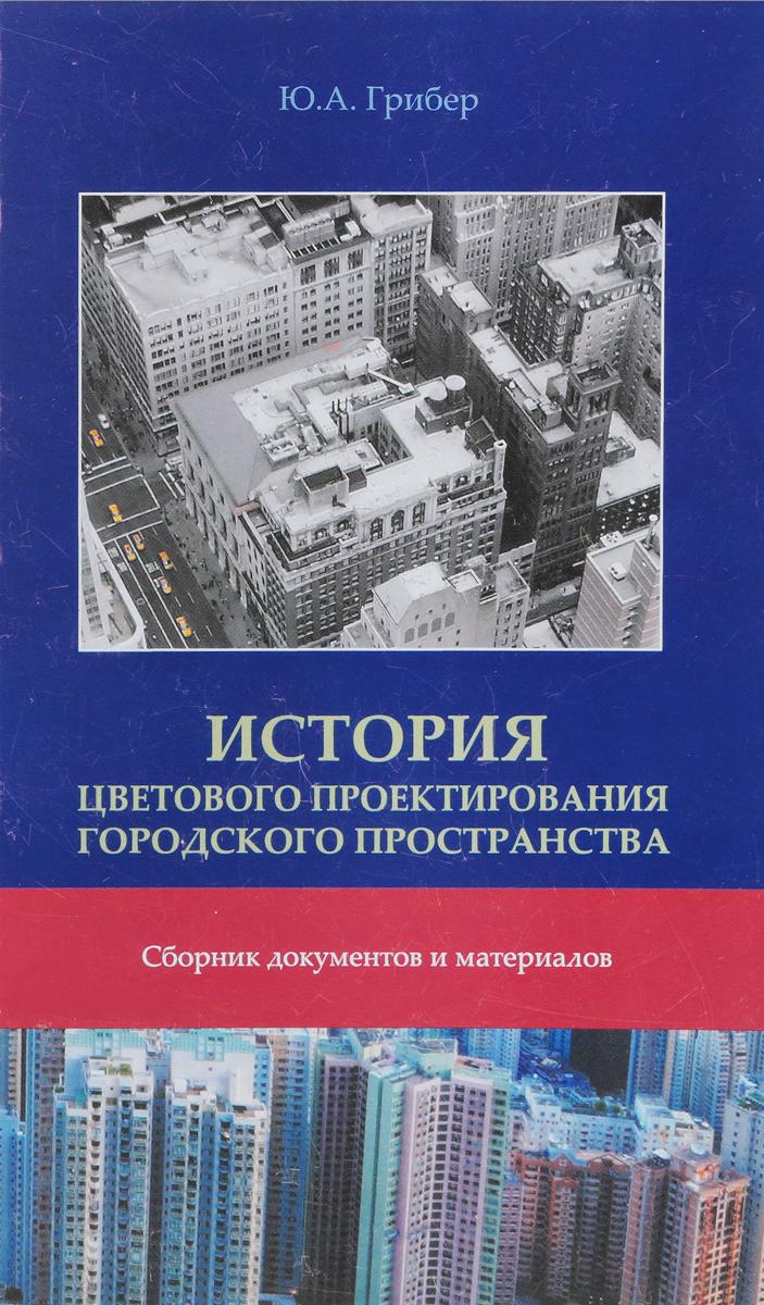 Ю.А. Грибер История цветового проектирования городского пространства юлия грибер теория цветового проектирования городского пространства